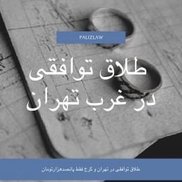 طلاق توافقی در غرب تهران